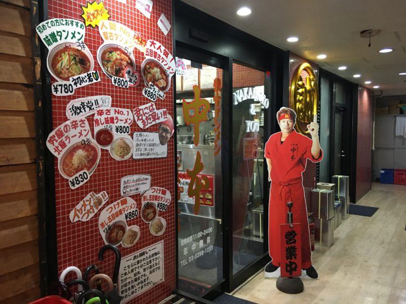 蒙古タンメン中本本店の外観
