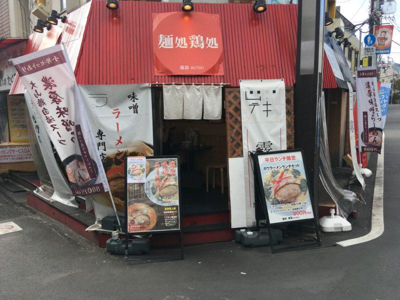 麺処鶏処の外観