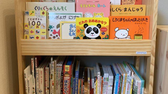 大和屋の絵本棚