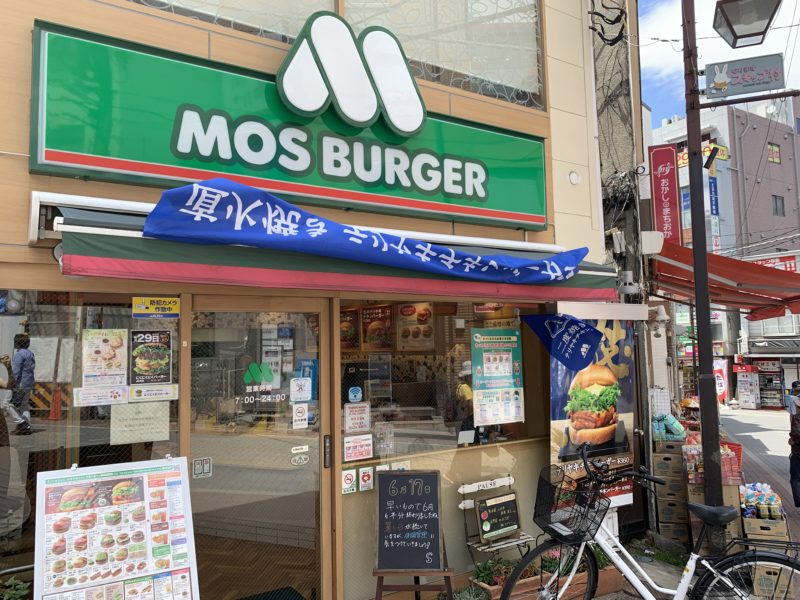 モスバーガー1号店