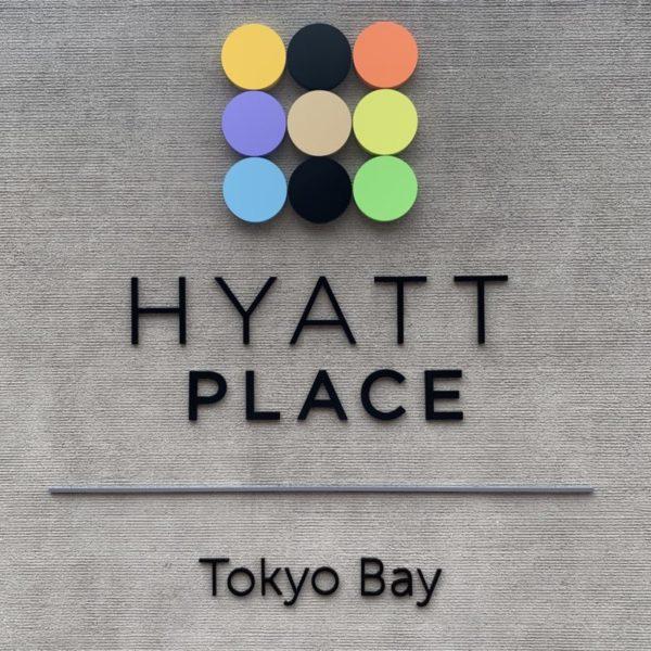 ハイアットプレイス東京ベイのロゴ