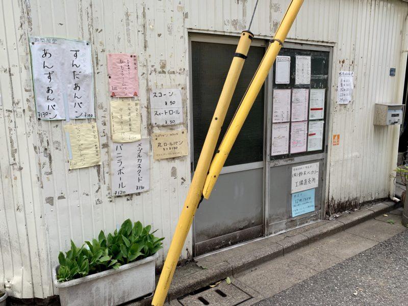 鈴木ベーカリー入り口