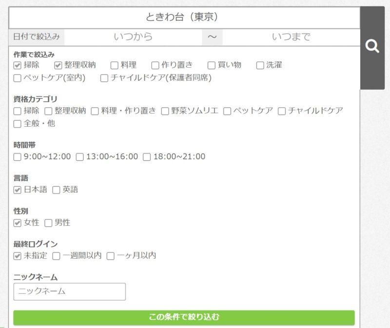 タスカジ検索画面