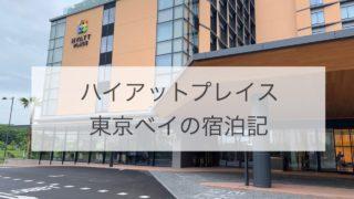 ハイアットプレイス東京ベイの外観